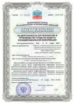 Лицензия на деятельность по разработке и (или) производству средств защиты конфиденциальной информации (ФСТЭК России)