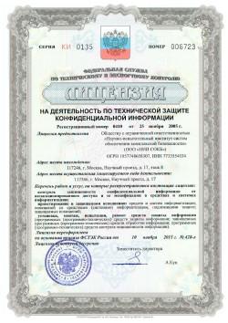 Лицензия на деятельность по технической защите конфиденциальной информации (ФСТЭК России)