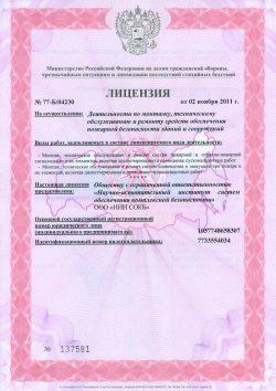 License 77-b-04230