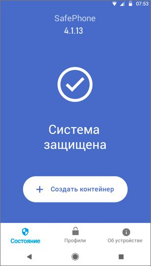 SafePhone изображение интерфейса