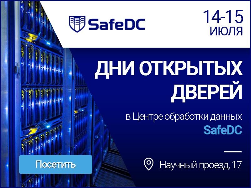 SafeDC - день открытых дверей