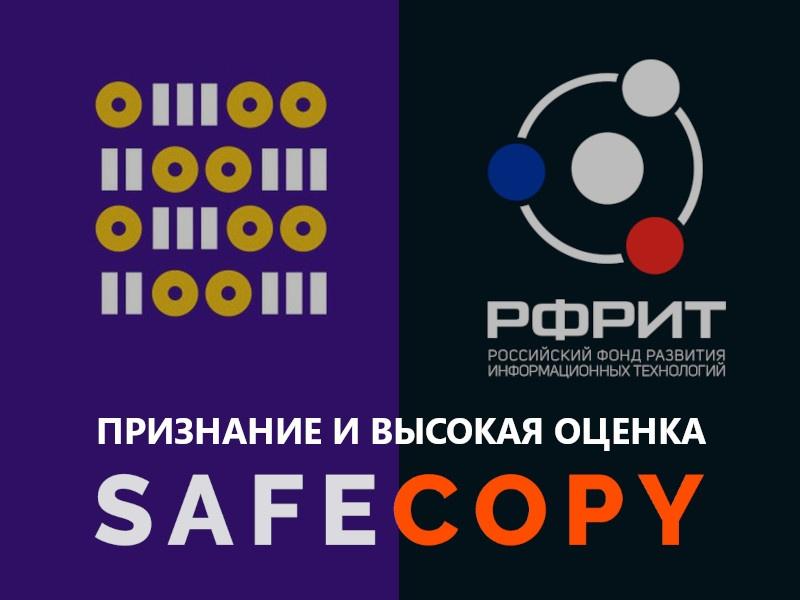 Признание и высокая оценка SafeCopy картинка