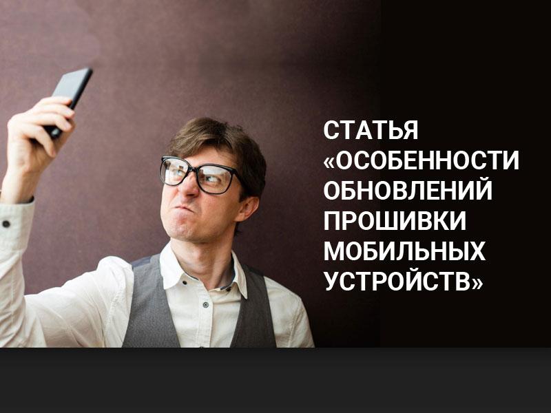 Статья: Особенности обновлений прошивки мобильных устройств картинка