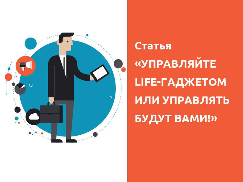 Баннер к статье Управляйте Life-гаджетом или управлять будут Вами