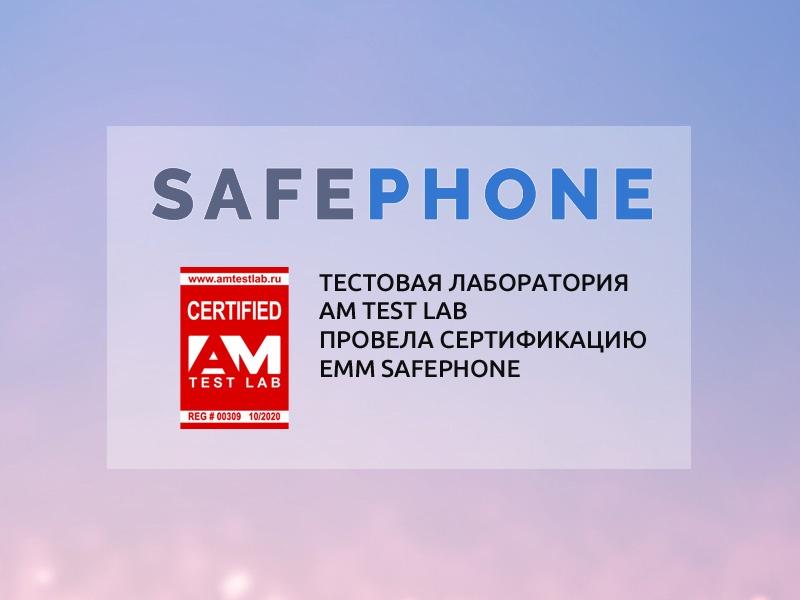 Тестовая лаборатория AM Test Lab провела сертификацию EMM SafePhone Баннер