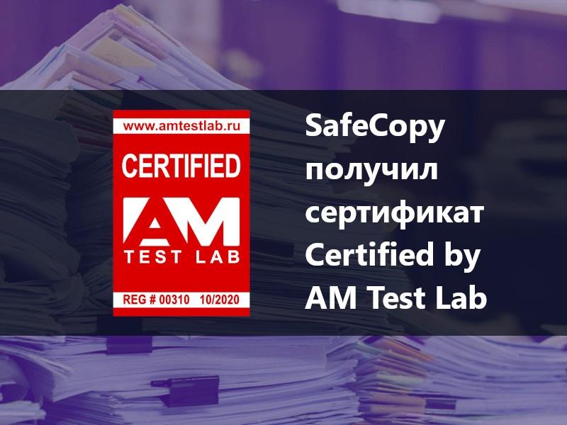 SafeCopy получил сертификат