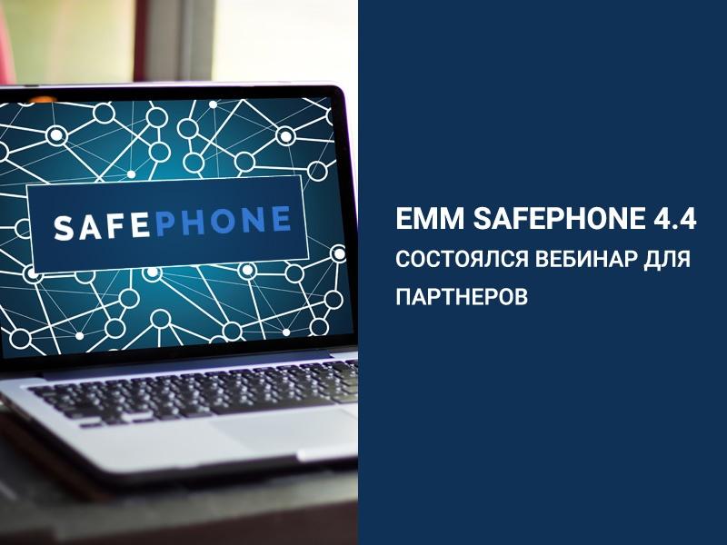 Состоялся вебинар для партнеров SafePhone 4.4