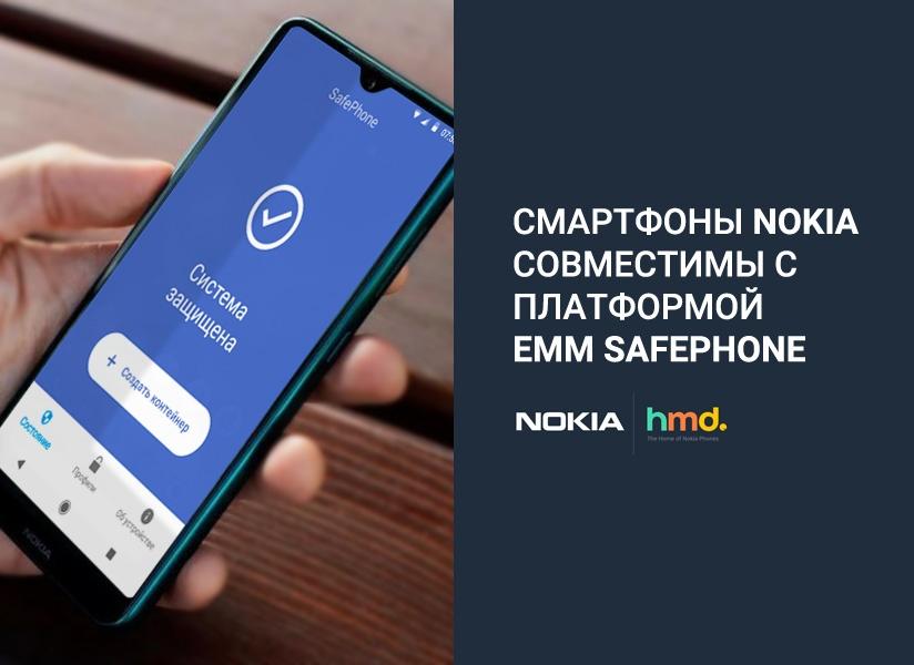 Смартфоны Nokia совместимы с платформой EMM SafePhone
