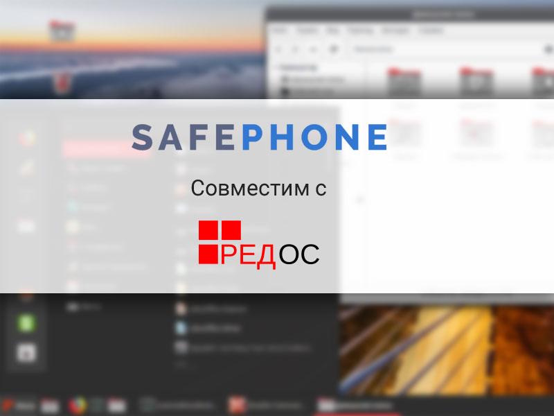 Новости - SafePhone совместим с РЕД ОС баннер