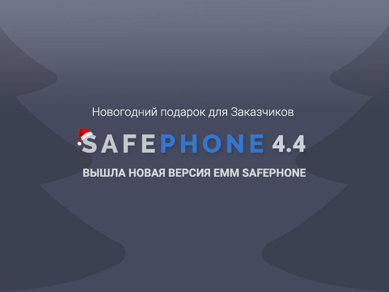 Вышла новая версия EMM SafePhone