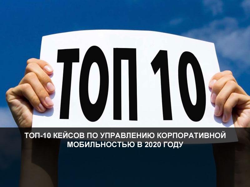 ТОП-10 кейсов по управлению корпоративной мобильностью в 2020 году новостной баннер