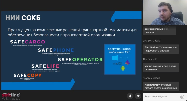 Компания НИИ СОКБ провела вебинар баннер