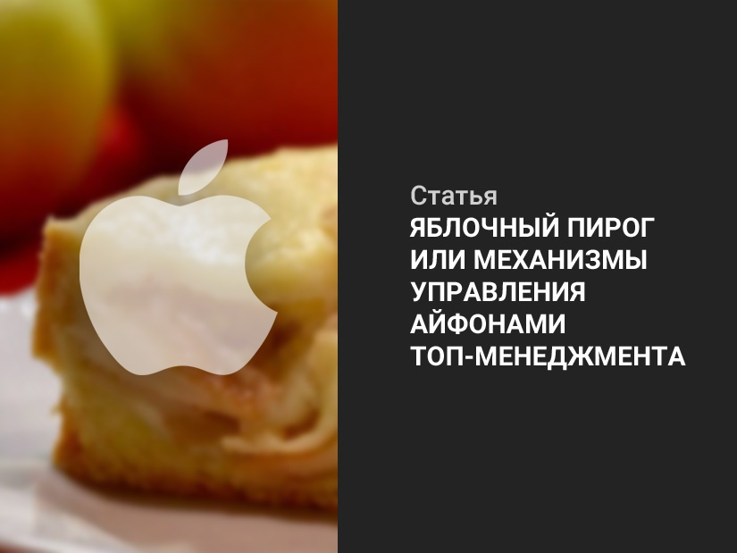 Баннер Статьи: Яблочный пирог или механизмы управления айфонами топ-менеджмента