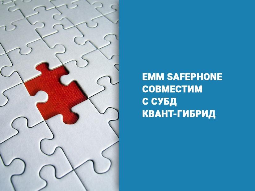 EMM SafePhone совместим с СУБД Квант-Гибрид баннер
