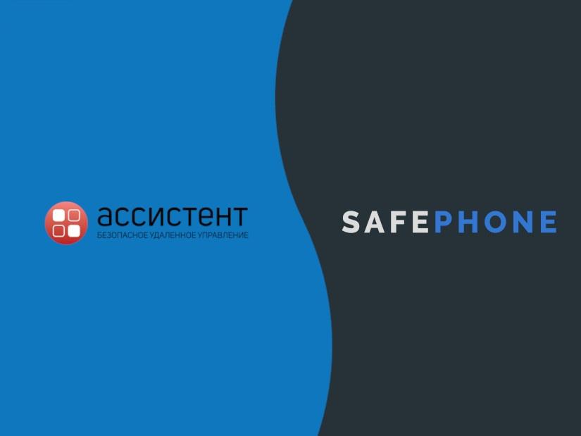 SafePhone совместим с программой АССИСТЕНТ баннер