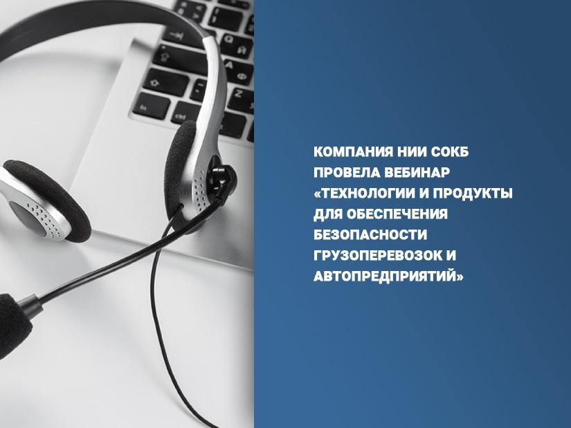 вебинар «Технологии и продукты для обеспечения безопасности грузоперевозок и автопредприятий»