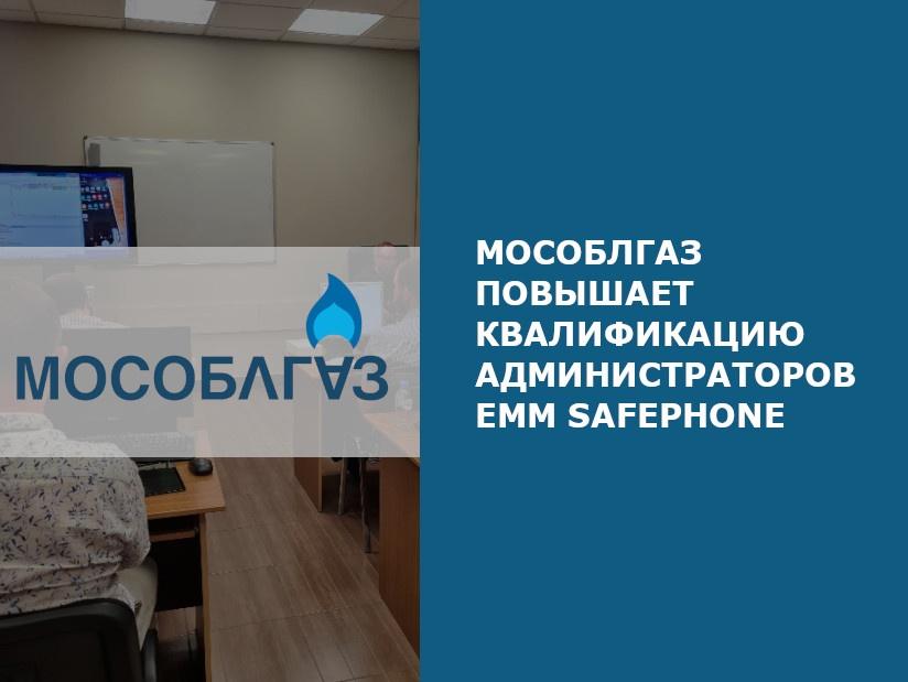 Мособлгаз повышает квалификацию администраторов EMM SafePhone баннер