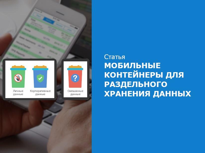 Статья - Мобильные контейнеры для раздельного хранения данных