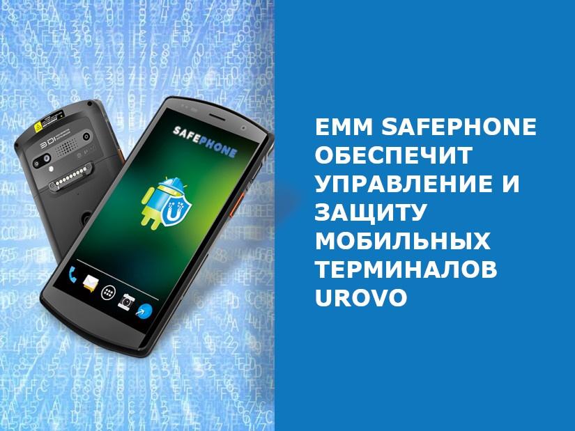 EMM SafePhone обеспечит управление и защиту мобильных терминалов UROVO баннер