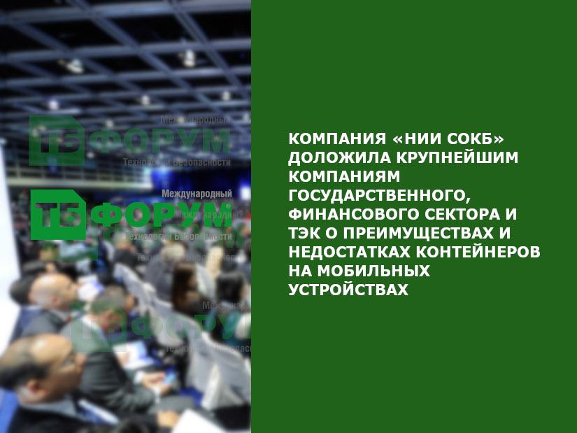 Компания «НИИ СОКБ» доложила крупнейшим компаниям государственного, финансового сектора и ТЭК о преимуществах и недостатках контейнеров на мобильных устройствах баннер