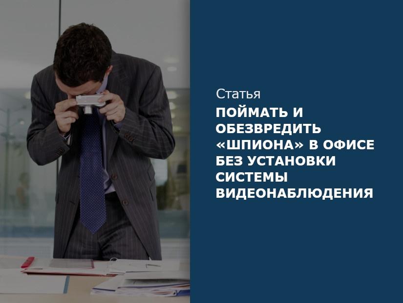 Картинка новости Поймать и обезвредить «шпиона» в офисе без установки системы видеонаблюдения
