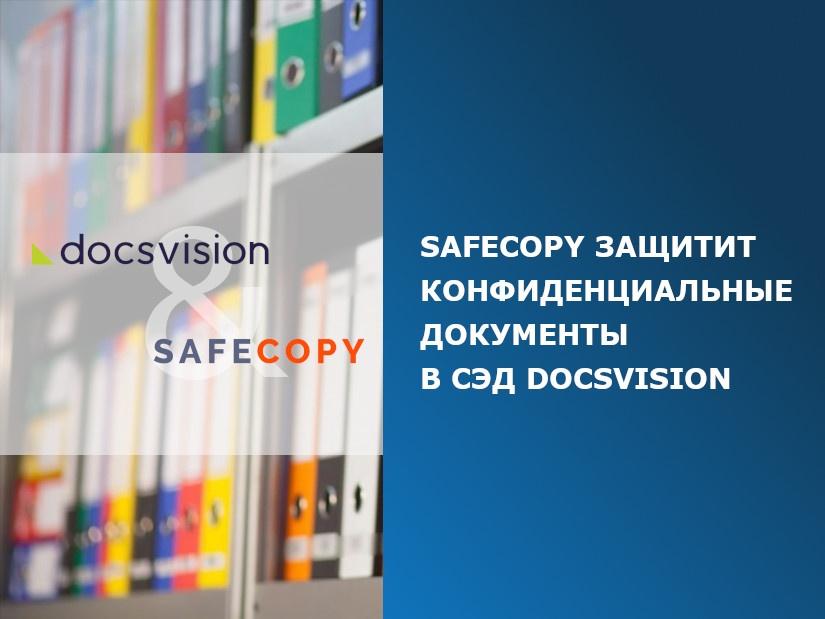 SafeCopy защитит конфиденциальные документы в СЭД Docsvision Новость
